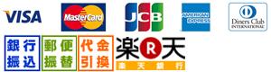 クレジット各種、コンビニ決済(前払い)、代引き決済、銀行振り込み、郵便振替などがご使用可能です。