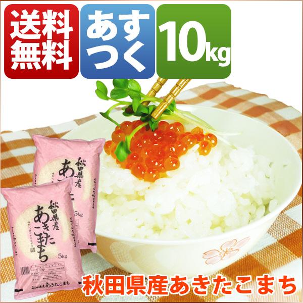 米 あきたこまち 10kg お米 29年産 秋田県 白米か玄米 あきたこまち 10kg 送料無料 北海道・沖縄・一部を除く