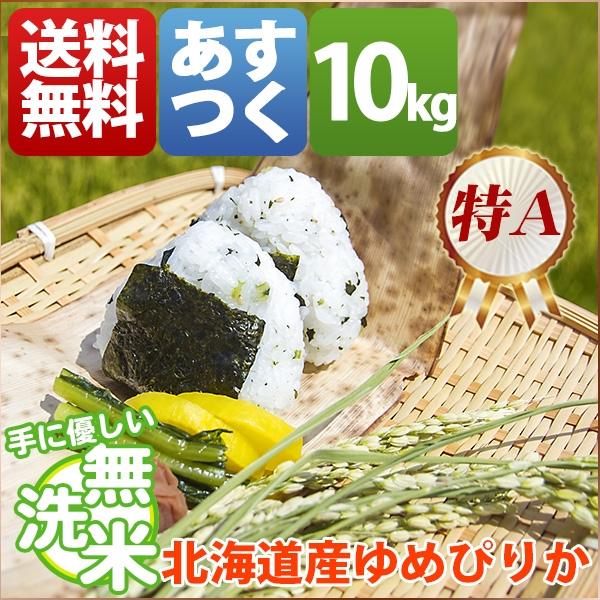 米 ゆめぴりか 10kg お米 1等米 29年産 特A 北海道 無洗米 ゆめぴりか 10kg 送料無料 北海道・沖縄・一部を除く
