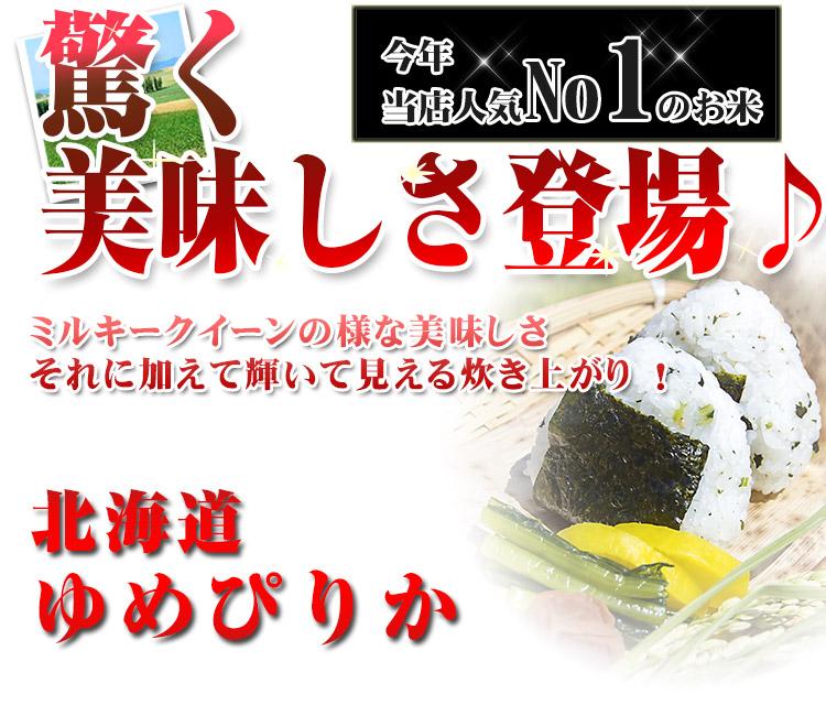 北海道の期待のお米