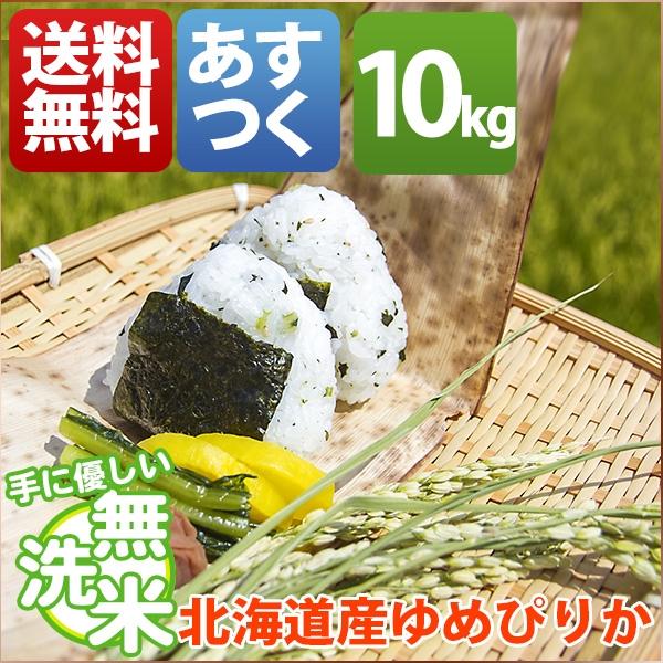 米 10kg ゆめぴりか 北海道産 30年産 1等米 特A 無洗米 5kg×2袋 お米 送料無料 北海道・沖縄・一部を除く