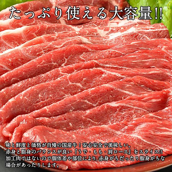 【送料無料】九州産 国産 牛肉スライス すき焼き用800g[400g×2P]10個まで1配送でお届け クール[冷凍]便でお届け【2020年母の日父の日企画】