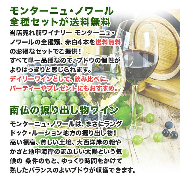 【送料無料】モンターニュ・ノワール  赤白4本 飲み比べセット ワインセット ワイン[常温/冷蔵]【3~4営業日以内に出荷】[W]