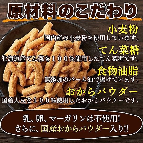 【送料無料】おからかりんとう たまり醤油味 60g メール便【5~8営業日以内に出荷】