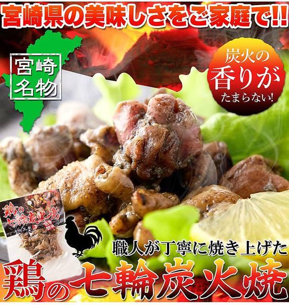 【送料無料】鶏の炭火焼き 50g×1P[メール便][お試し]【4~5営業日以内に出荷】【常温】