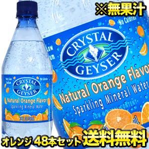 【3月2日出荷開始】【送料無料】クリスタルガイザー スパークリング 炭酸水 オレンジ 532ml×48本 (24本×2) 1セット1配送でお届けします  北海道・沖縄・離島は送料無料対象外です