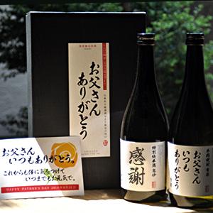 [2018年 父の日ギフト]麦焼酎+純米酒(高砂)2本セット【送料無料】 北海道・沖縄・離島は送料無料の対象外です【2018年父の日企画】
