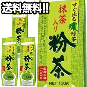 [送料無料]伊藤園 すぐ出る濃(こい)緑茶 抹茶入り粉茶 150g×3袋[賞味期限:4ヶ月以上]10セットまで1配送でお届けします。 北海道・沖縄・離島は送料無料対象外です