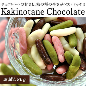 【送料無料】冬季限定 チョコたっぷりリッチ仕様 柿の種チョコレートミックス80g