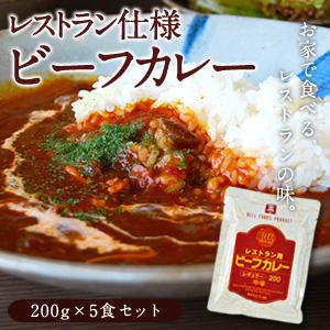 レストラン仕様 ビーフカレー[200g(一人前)×5P][送料無料]
