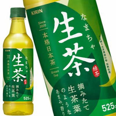 【5~8営業日以内に出荷】【送料無料】キリン 生茶[緑茶]525mlPET×48本[24本×2箱][賞味期限:3ヶ月以上]1セット1配送でお届けします。