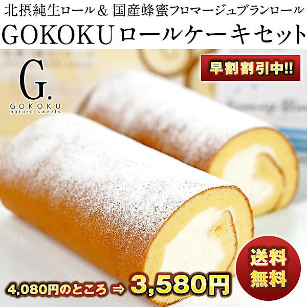 【送料無料】GOKOKU北摂純生ロール&国産蜂蜜とフランス産フロマージュブランのロールケーキセット クール[冷凍]便でお届け 3セットまで1配送でお届け【2017年年末企画】