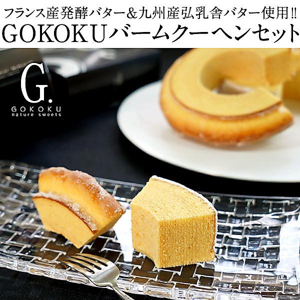 【送料無料】GOKOKU弘乳舎バターのバームクーヘン&フランス産発酵のバターバームクーヘン 常温便でお届け 3セットまで1配送でお届け【2017年年末企画】