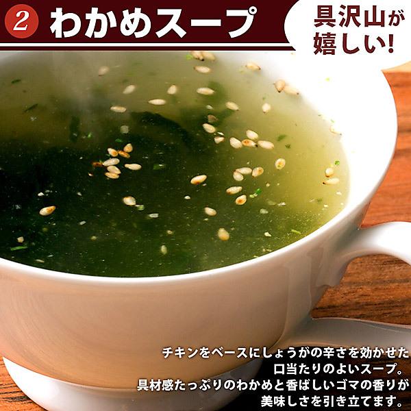 わかめスープ 小袋 スープ 10食セット メール便【4~5営業日以内に出荷】【送料無料】