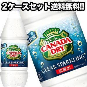【4~5営業日以内に出荷】[送料無料]コカ・コーラ カナダドライ クリアスパークリング 430mlPET×48本[24本×2箱][賞味期限:2ヶ月以上]1セット1配送でお届け。北海道、沖縄、離島は送料無料対象外