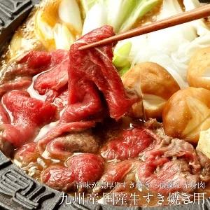 【送料無料】九州産 国産 牛肉スライス すき焼き用800g[400g×2P][冷凍][2020年冬の味覚特集]
