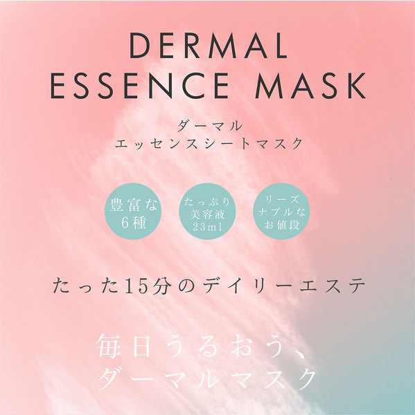 【送料無料】ダーマル DERMAL シートマスク 2枚入り フェイスマスク パック[メール便]【4~5営業日以内に出荷】【常温】