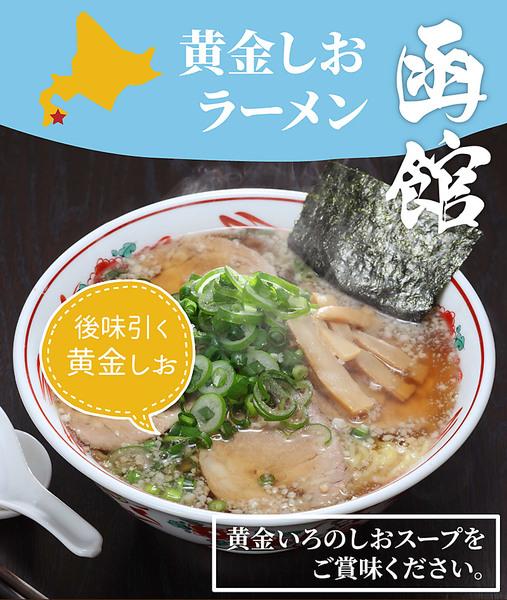 函館 黄金塩ラーメン 2食 メール便【4~5営業日以内に出荷】【送料無料】