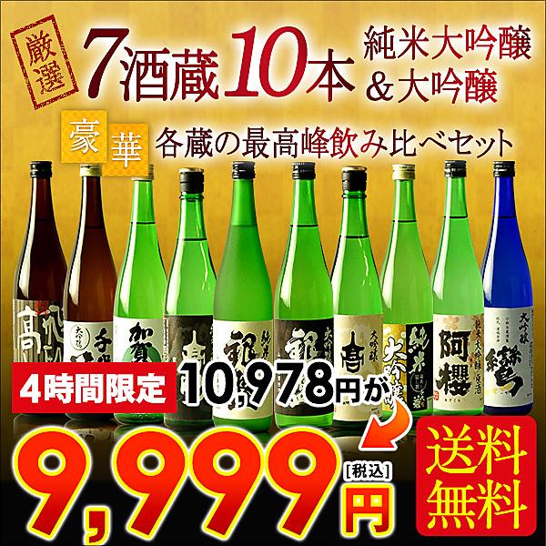 【4時間限定特価!!】【ギフト】7酒蔵の純米大吟醸&大吟醸 飲み比べ10本組セット[常温]【送料無料】【3~4営業日以内に出荷】