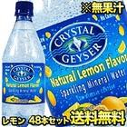 【3月2日出荷開始】【送料無料】クリスタルガイザー スパークリング 炭酸水 レモン 532ml×48本 (24本×2) 1セット1配送でお届けします 北海道・沖縄・離島は送料無料対象外です