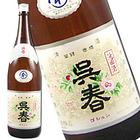 【7月20日出荷開始】呉春 本醸造 1800ml【日本酒:A】