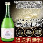 【送料無料】千代菊 純米甘酒 500g×6本セット 12本まで1配送でお届けします。