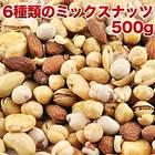 【送料無料】6種類のミックスナッツ500g 10袋まで1配送でお届け 北海道・沖縄・離島は送料無料の対象外[賞味期限:製造から120日間]《同梱A》