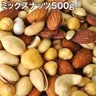 【送料無料】6種類のミックスナッツ500g 10袋まで1配送でお届け [賞味期限:製造から120日間]《同梱A》