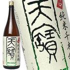 天寶一 辛口純米 千本錦 1800ml【日本酒:A】