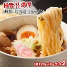3種類から選べる 北海道生ラーメン 2食(麺120g+スープ)×2セット メール便【4~5営業日以内に出荷】【送料無料】
