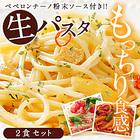 【送料無料】生パスタ スパゲティー120g×2食セット[ペペロンチーノ粉末ソース2P付き]