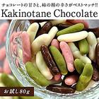 【送料無料】冬季限定 チョコたっぷりリッチ仕様 柿の種チョコレートミックス80g 50個まで1配送でお届け