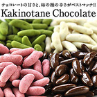[予約販売]【送料無料】冬季限定 チョコたっぷりリッチ仕様 柿の種チョコミックス300g メール便 20個まで1配送でお届け