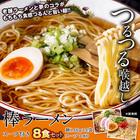 マルタイ棒ラーメン ストレート麺 特製スープ付き 8食セット[麺146g×4袋+醤油スープ×4P+鶏白湯スープ×4P]【送料無料】