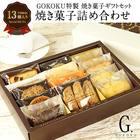 【送料無料】GOKOKU 焼き菓子詰合せ 11種類13個入[HS]3セットまで1配送でお届け[賞味期限:お届け後約20日][2018ホワイトデー]
