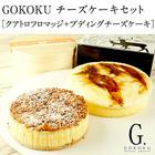 【送料無料】GOKOKUチーズケーキセット[クアトロフロマッジ+プディングチーズケーキ] クール[冷凍]便でお届け 2セットまで1配送でお届け【2018年父の日企画】