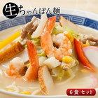 塩白湯ちゃんぽん麺90g×6食セット[粉末スープ6P付き]メール便【3~4営業日以内に出荷】【送料無料】