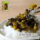 【送料無料】九州 発酵高菜 150g[メール便]【5~8営業日以内に出荷】【常温】