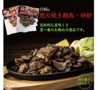 【送料無料】鶏の炭火焼き 50g×2P(鶏と砂肝のセット)[メール便][お試し]【4~5営業日以内に出荷】【常温】