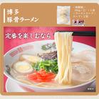 博多 豚骨ラーメン 2食 [麺180g+スープ2袋付き] メール便【4~5営業日以内に出荷】【送料無料】