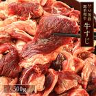 【送料無料】A4-5等級 黒毛和牛 牛すじ肉 500g[冷凍]【4~5営業日以内に出荷】