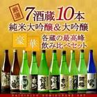 【ギフト】7酒蔵の純米大吟醸&大吟醸 飲み比べ10本組セット[常温]【送料無料】【4~5営業日以内に出荷】【S】