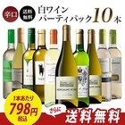 【送料無料】ワインセット 辛口 白だけ 10本 パーティーパック ワイン[常温]【3~4営業日以内に出荷】[W]