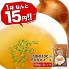 【送料無料】淡路産100% たまねぎスープ400g[賞味期限:製造日より1年間] [メール便]【3~4営業日以内に出荷】