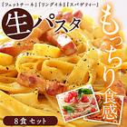 【送料無料】デュラム小麦100%生パスタ[フェットチーネ・リングイネ・スパゲティー]8食セット選り取り