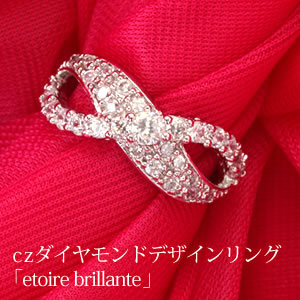 czダイヤモンドデザインリング etoire brillante【宅配便】9.10号