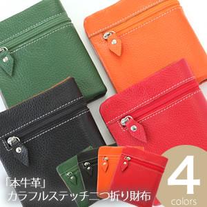 【送料無料】「本牛革」 カラフルステッチ二つ折り財布【宅配便】レッド