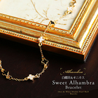 ブレスレット『Sweet Alhambra』 スウィート アルハンブラ【宅配便】