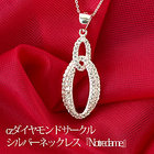 結婚記念日プレゼントに♪czダイヤモンド サークルシルバーネックレス 『Notredame』│シルバー925 チェーン【宅配便】