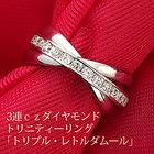 3連czダイヤモンド トリニティーリング トリプル・レトルダムール【宅配便】7.8号